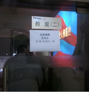 达内双选会文思海辉招聘