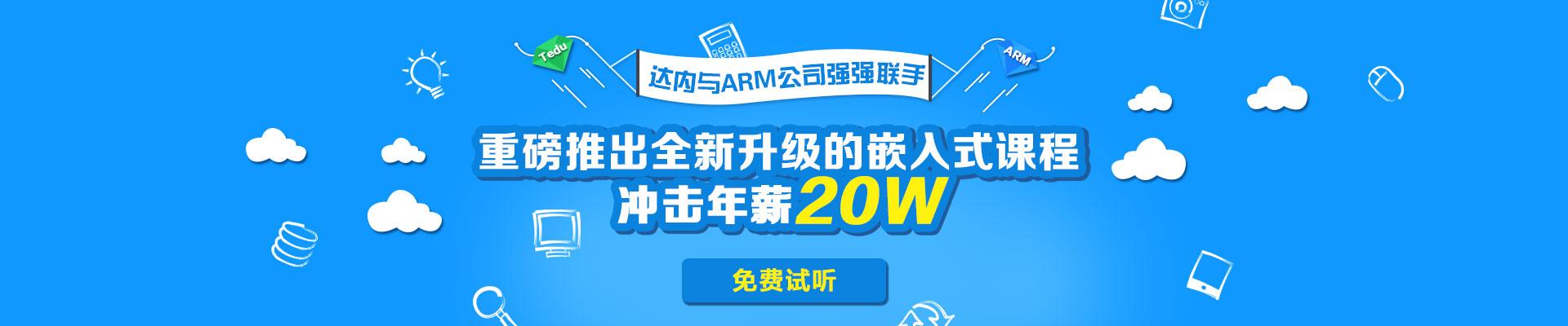 达内与ARM重磅推出全新嵌入式课程,冲击年薪20万