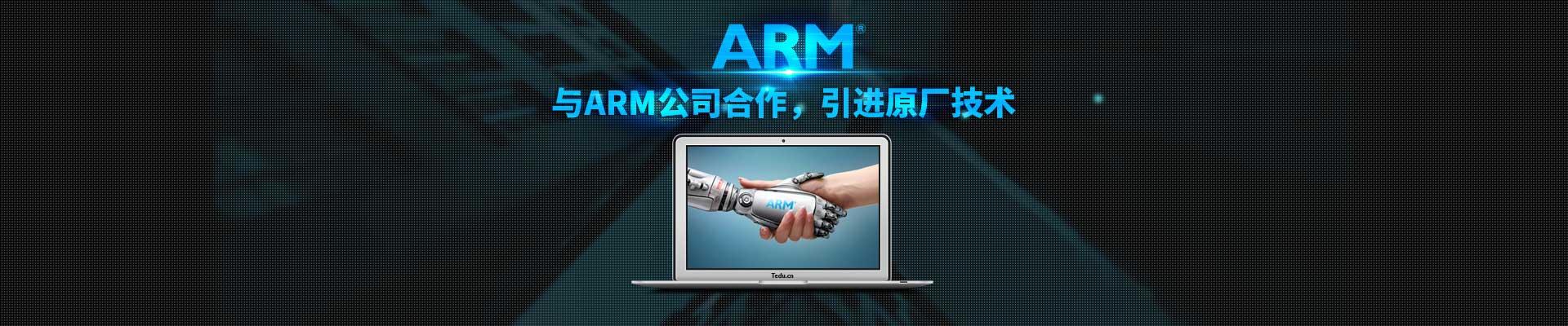 达内培训与ARM公司合作,引进原厂嵌入式开发技术