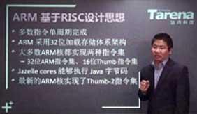 嵌入式培训课程-冯华-ARM体系结构域编程
