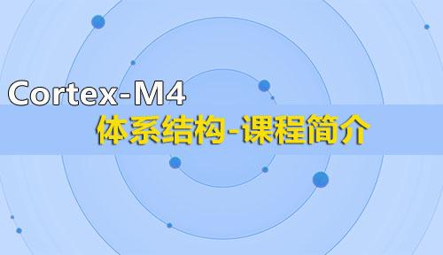 第九节、Cortex-M4 体系结构-课程简介_Cortex-M4 体系结构_嵌入式入门之智能硬件