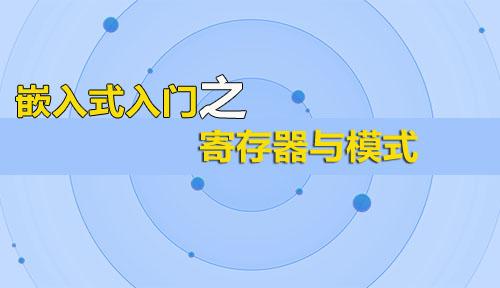 第十节、寄存器与模式_Cortex-M4 体系结构_嵌入式入门之智能硬件