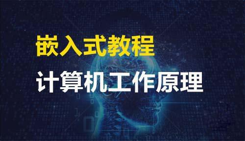 第一节、计算机工作原理-课程简介_计算机工作原理_嵌入式入门之智能硬件