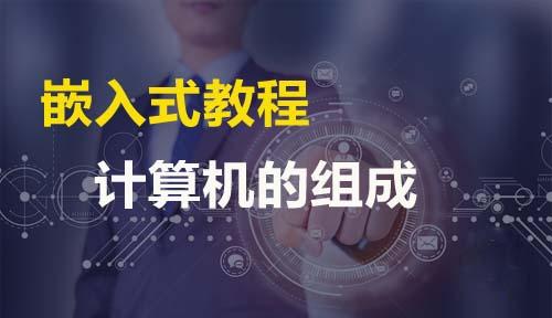 第四节、计算机的组成_计算机工作原理_嵌入式入门之智能硬件