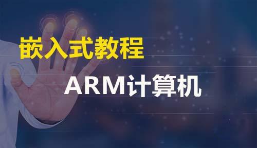 第五節、ARM計算機-課程簡介_ARM計算機_嵌入式入門之智能硬件