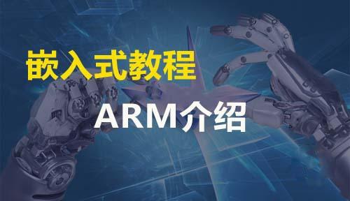 第六節、ARM介紹_ARM計算機_嵌入式入門之智能硬件