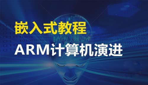 第七节、ARM计算机演进__ARM计算机_嵌入式入门之智能硬件