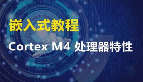 第八节、Cortex M4 处理器特性_ARM计算机_嵌入式入门之智能硬件
