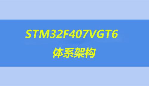 第十四节:STM32F407VGT6体系架构-课程简介_STM32F407VGT6体系架构_嵌入式入门之智能硬件