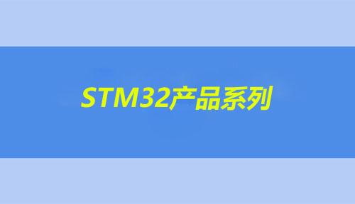 第十五节:STM32产品系列_STM32F407VGT6体系架构_嵌入式入门之智能硬件
