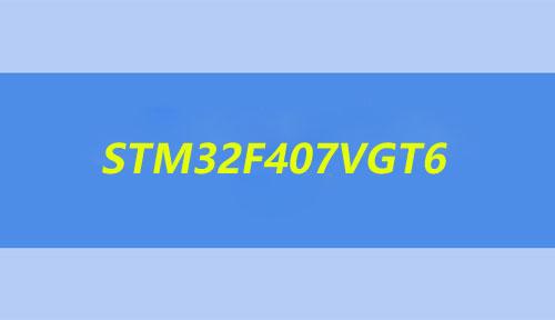 第十六节:STM32F407VGT6_STM32F407VGT6体系架构_嵌入式入门之智能硬件