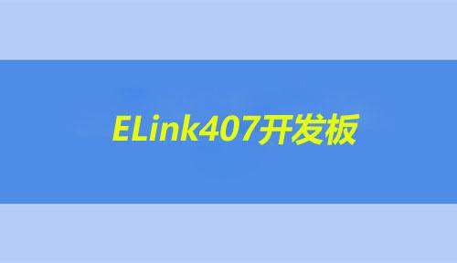 第十七节:ELink407开发板-STM32F407VGT6体系架构-嵌入式入门之智能硬件