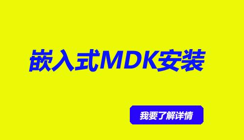 第二十节:MDK安装_编程基础及开发环境_嵌入式入门之智能硬件