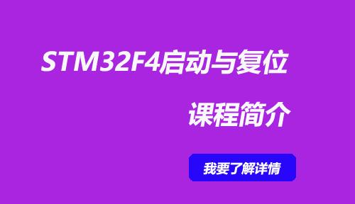 第二十二节:STM32F4启动与复位-课程简介_STM32F4启动与复位_嵌入式入门之智能硬件