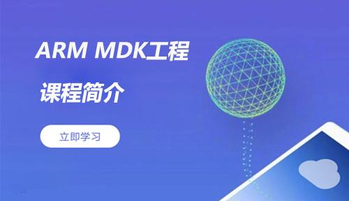 第二十六节:ARM MDK工程-课程简介_ARM MDK工程_嵌入式入门之智能硬件