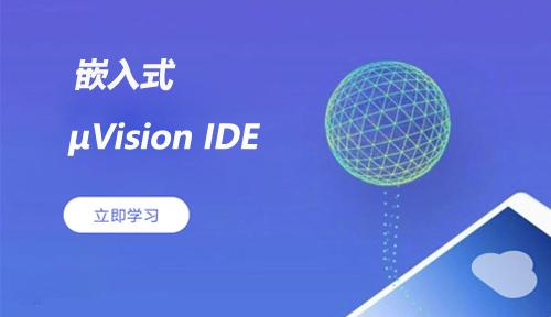 第二十七节:μVision IDE_ARM MDK工程_嵌入式入门之智能硬件