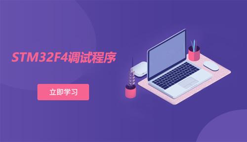 第二十九节:STM32F4调试程序_ARM MDK工程_嵌入式入门之智能硬件