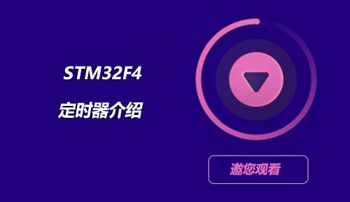 第四十八节:STM32F4 定时器介绍_定时器_嵌入式入门之智能硬件