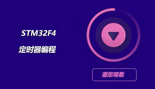 第四十九节:STM32F4 定时器编程_定时器_嵌入式入门之智能硬件
