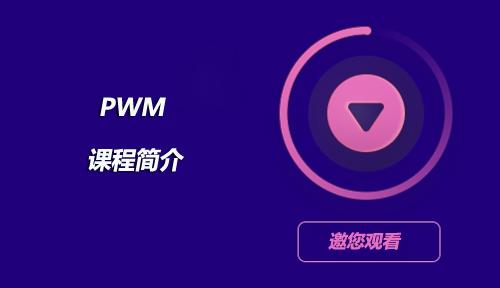 第五十节:PWM-课程简介_PWM_嵌入式入门之智能硬件