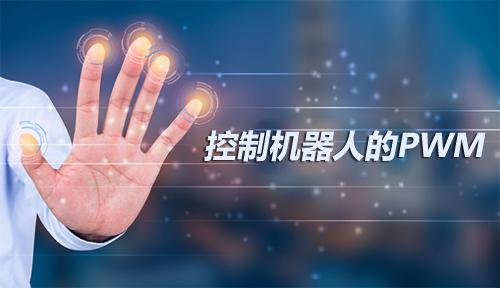 第五十一节:控制机器人的PWM_PWM_嵌入式入门之智能硬件