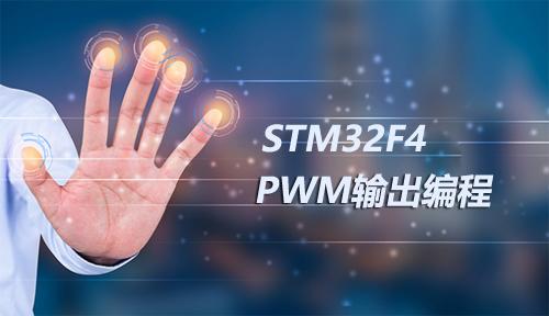 第五十二节:STM32F4 PWM输出编程_PWM_嵌入式入门之智能硬件