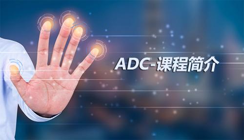 第五十三节:ADC-课程简介_ADC_嵌入式入门之智能硬件