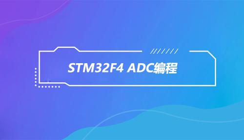 第五十四节:STM32F4 ADC编程_ADC_嵌入式入门之智能硬件