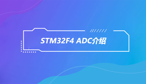 第五十五节:STM32F4 ADC介绍_ADC_嵌入式入门之智能硬件
