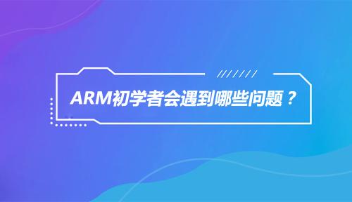困扰ARM嵌入式初学者的问题有哪些?