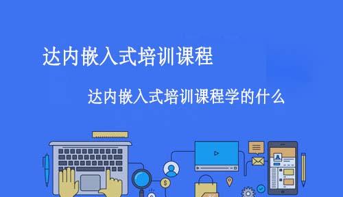 达内嵌入式课程介绍,达内嵌入式培训教什么?